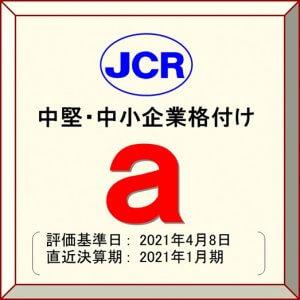 JCR中堅企業格付